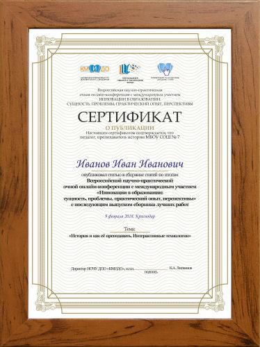 Сертификат автора